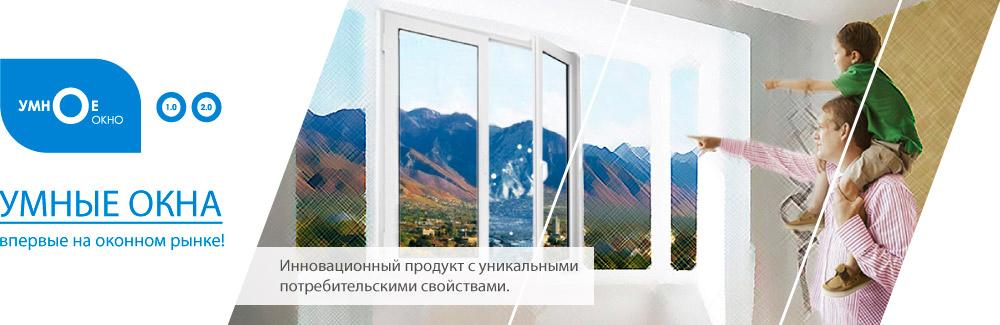 Умные окна в Челябинск
